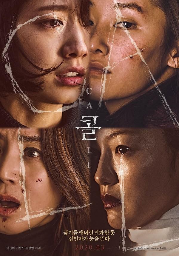 """The Call và cái kết sau cùng: Park Shin Hye đáng thương hay đáng chịu cảnh """"nghiệp quật""""? ảnh 1"""