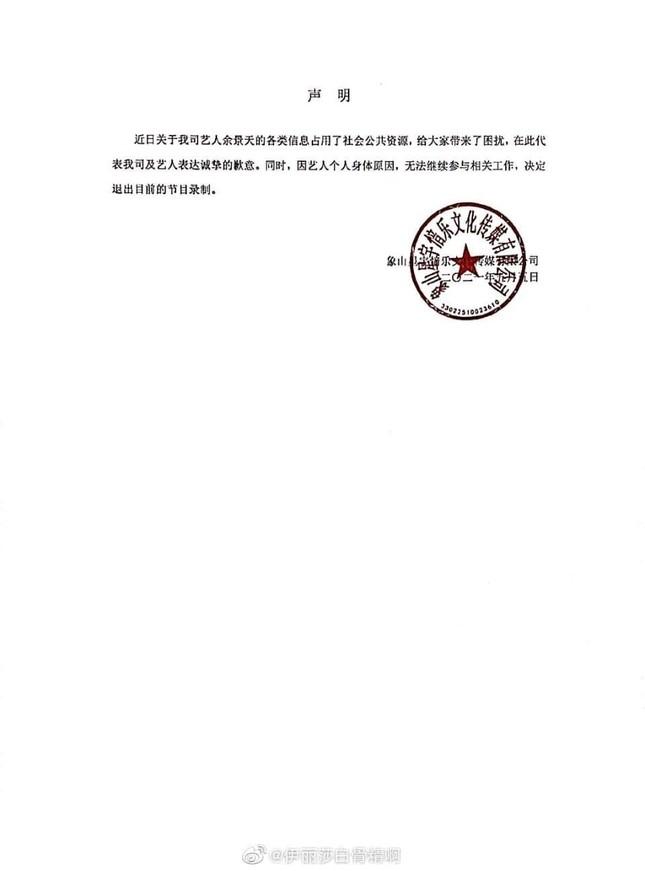 """""""Thanh Xuân Có Bạn 3"""" bị ngừng phát sóng, Dư Cảnh Thiên dừng chân dù là center tiềm năng? ảnh 4"""