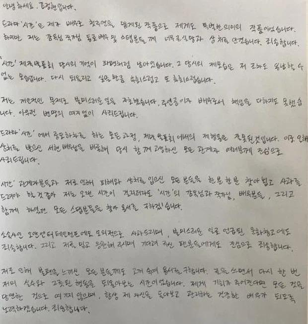 """Kim Jung Hyun viết tâm thư xin lỗi nhưng lại """"vô tình"""" bỏ quên hai người quan trọng ảnh 2"""