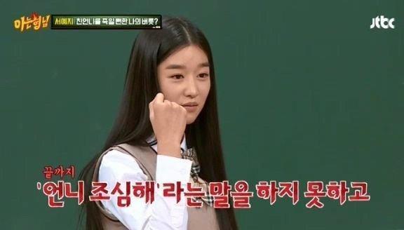 Tiết lộ gây sốc của Seo Ye Ji bị khui lại: Từng khiến chị gái gặp cảnh cận kề cái chết ảnh 2