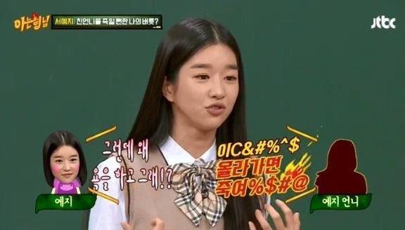 Tiết lộ gây sốc của Seo Ye Ji bị khui lại: Từng khiến chị gái gặp cảnh cận kề cái chết ảnh 5