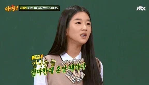 Tiết lộ gây sốc của Seo Ye Ji bị khui lại: Từng khiến chị gái gặp cảnh cận kề cái chết ảnh 3