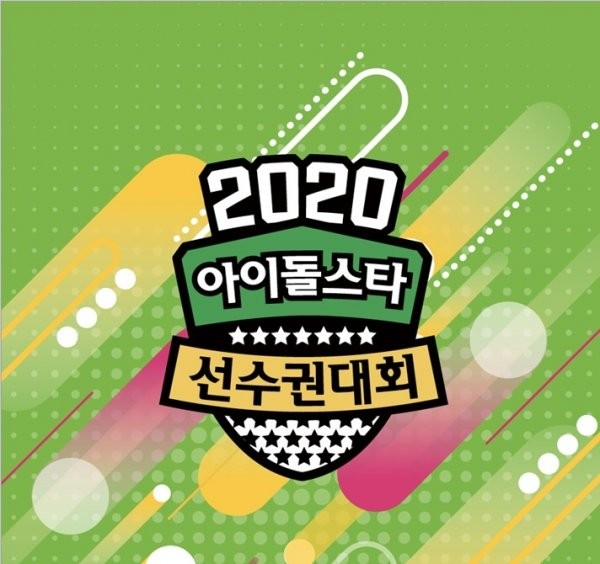 """Xuất hiện dàn """"boss cưng"""" sang chảnh của hội idol khi tham gia Đại hội thể thao K-Pop 2020 ảnh 1"""