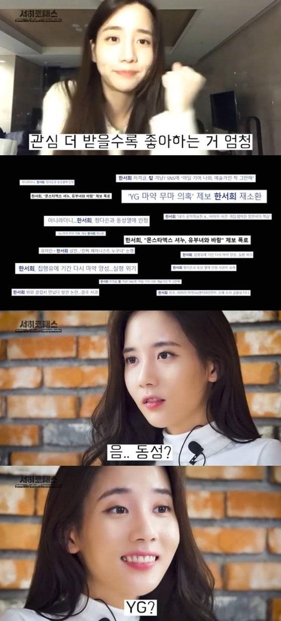 """Han Seo Hee - """"khắc tinh của YG"""" lập kênh YouTube, định """"bóc phốt"""" cả showbiz Hàn hay gì? ảnh 2"""