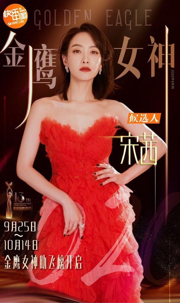 Danh hiệu Nữ thần Kim Ưng gặp nhiều thị phi nhất lịch sử đang gọi tên Tống Thiến ảnh 1