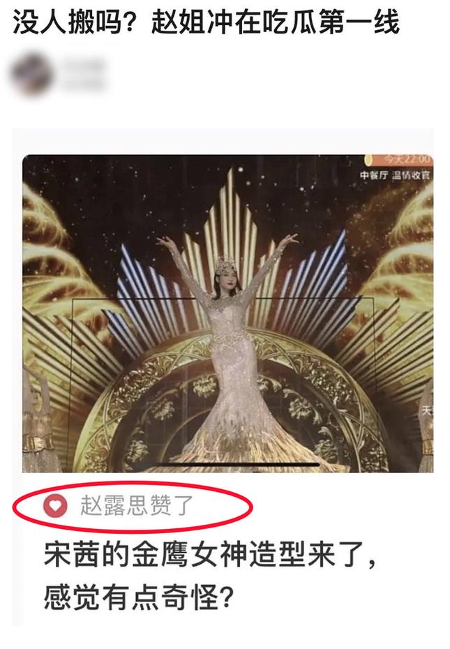 """Chẳng liên quan đến giải Kim Ưng nhưng Triệu Lộ Tư lao thẳng lên """"hot search"""" vì trượt tay ảnh 1"""