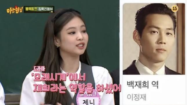 Fan té ngửa khi biết tên khai sinh của Jennie có liên quan đến một sao nam đình đám ảnh 2