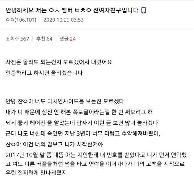 Sốc: Chanyeol (EXO) bị một người xưng là bạn gái cũ tố ngoại tình, nói xấu thành viên khác ảnh 6