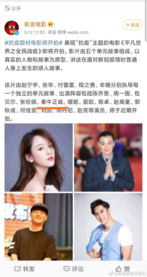 Tần Ngưu Chính Uy chiếm hết spotlight của Trần Kiều Ân trong phim mới về đề tài chống dịch ảnh 1