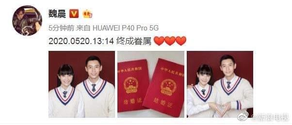 """Mỹ nam """"Cùng Ngắm Mưa Sao Băng"""" đăng ảnh kết hôn đúng ngày lễ Tình nhân Trung Quốc ảnh 1"""