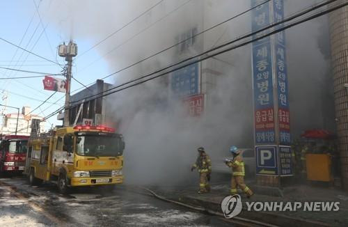 cháy bệnh viện,hàn quốc