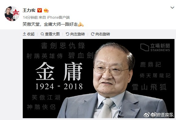 Sao Hoa Ngữ bàng hoàng, tiếc thương trước sự ra đi của Kim Dung ảnh 8