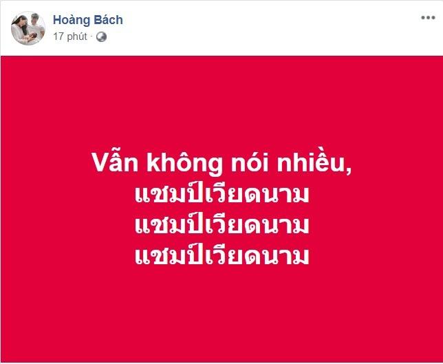 Loại Thái Lan khỏi SEA Games, sao Việt 'vỡ oà' nhưng có chút tiếc nuối ảnh 2