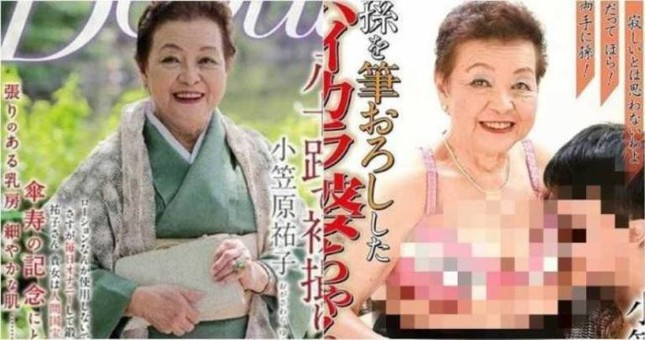 Cụ bà trở thành diễn viên phim người lớn Nhật Bản ở tuổi 81 ảnh 2