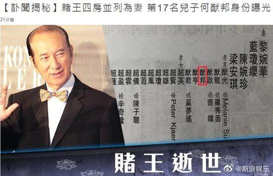Bà tư của 'vua sòng bài' Macau bất ngờ thừa nhận có con trai giấu kín gần 30 năm ảnh 2