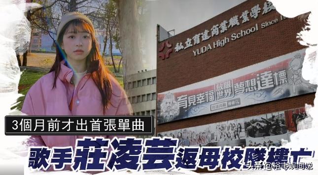 Nữ ca sĩ 21 tuổi xứ Đài về trường cấp ba cũ nhảy lầu tự tử ảnh 1