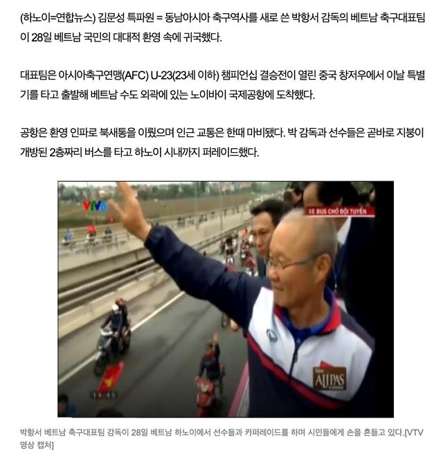 Báo chí quốc tế ấn tượng với màn chào đón U23 Việt Nam tại Hà Nội ảnh 2