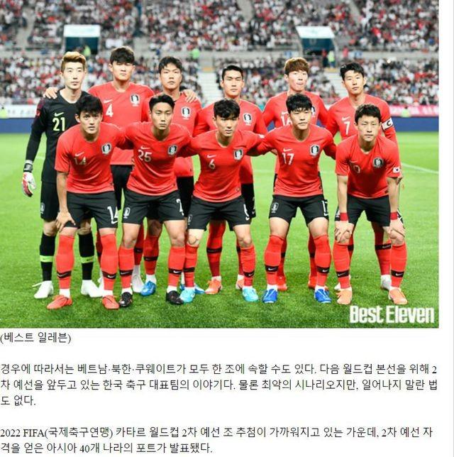 Báo Hàn Quốc ngại đội nhà nằm chung bảng với tuyển Việt Nam ảnh 1