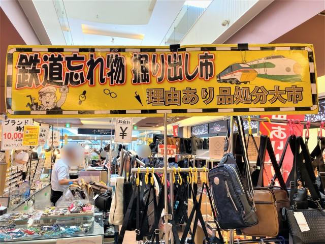 Khu chợ chuyên bán đồ bỏ quên trên tàu điện ngầm ở Nhật ảnh 1