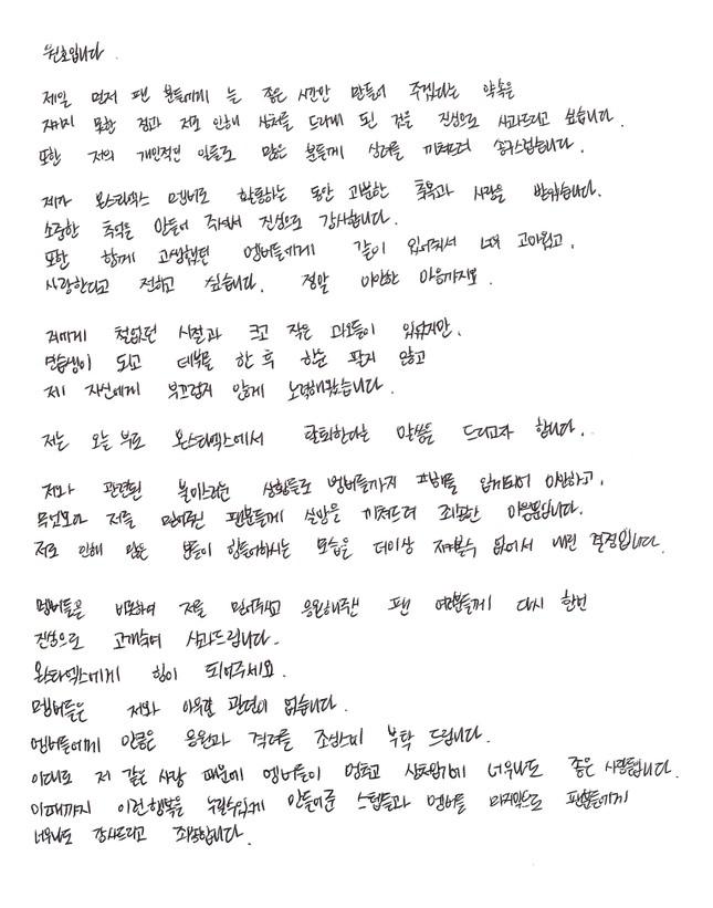 Wonho viết tâm thư gửi đến fan sau khi rời nhóm MONSTA X ảnh 1