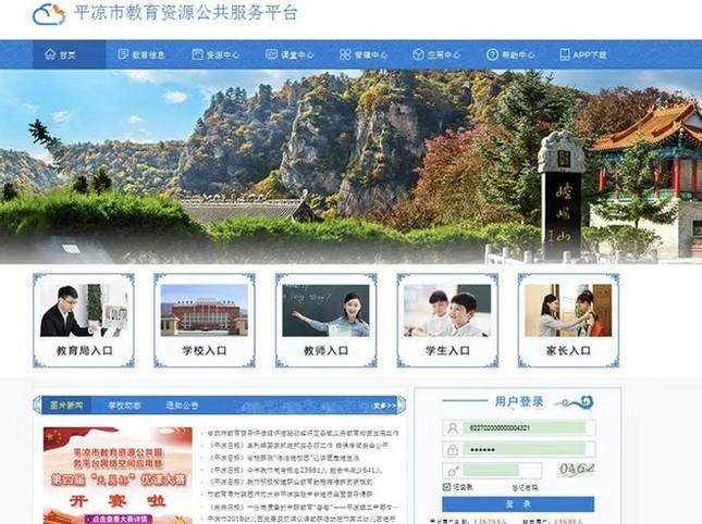 Trung Quốc giữa dịch corona: Học hành, mai mối, kết hôn đều online ảnh 3