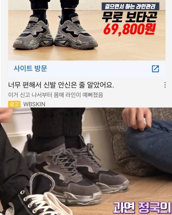 """Hóa ra Jungkook (BTS) cũng là thành viên trong hội """"vỡ mộng vì mua hàng online"""" ảnh 2"""