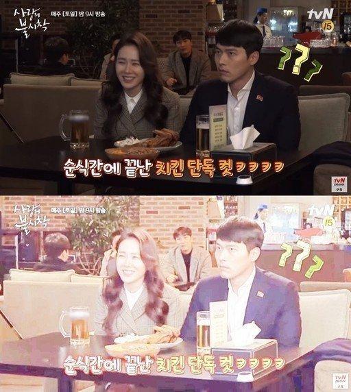 Fan dậy sóng trước cái nắm tay bí mật dưới gầm bàn của Hyun Bin, Son Ye Jin  ảnh 2