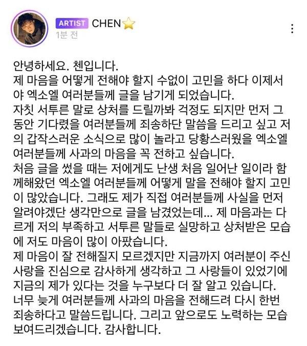 Hai lần ra tâm thư đều đụng lịch trình của Suho, Chen (EXO) lại gây tranh cãi ảnh 1