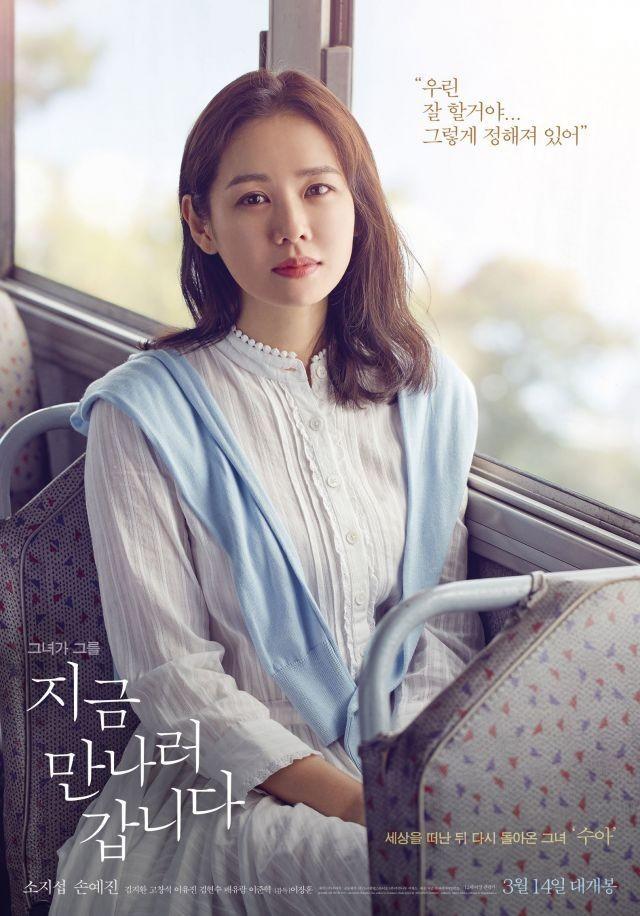 """Ngạc nhiên chưa, Son Ye Jin lọt top """"tứ đại nữ thần"""" cùng ba idol đàn em ảnh 5"""