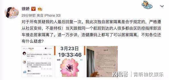 Con gái nuôi Châu Tinh Trì bị chỉ trích vì không phải cách ly tập trung sau khi về nước - ảnh 2