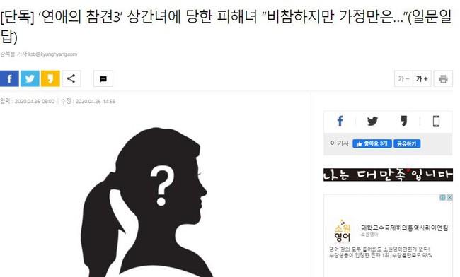 Thêm một nữ diễn viên Hàn Quốc bị tố cáo ngoại tình với chính anh rể - ảnh 1