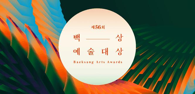 Bất ngờ chưa, IU được đề cử giải thưởng Beaksang, tự tin sánh vai bên các chị đại - ảnh 1