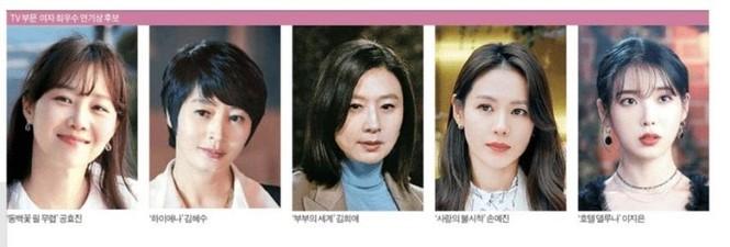 Bất ngờ chưa, IU được đề cử giải thưởng Beaksang, tự tin sánh vai bên các chị đại - ảnh 2