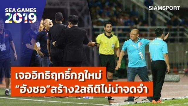 Báo Thái Lan: HLV Park Hang Seo lập kỷ lục mới nhờ... nóng tính - ảnh 1