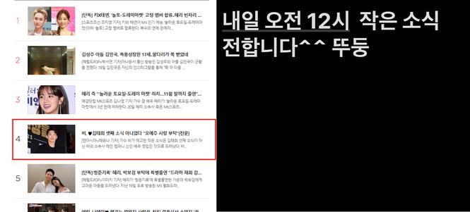 Thực hư tin đồn hot nhất Kbiz: Bi Rain và Kim Tae Hee có con thứ 3? - ảnh 1