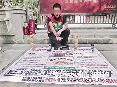 Chàng thanh niên họ Tần kiếm tiền bằng cách cho người khác sỉ nhục mình