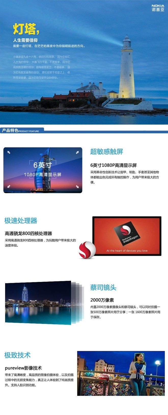 Những hình ảnh quảng cáo tính năng của Lumia 1520 trên website của Tmall Store