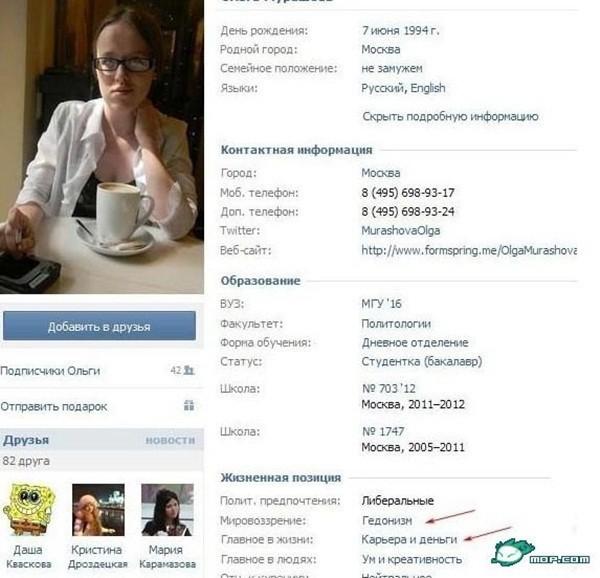 Hình ảnh trên trang mạng cá nhân của cô nữ sinh