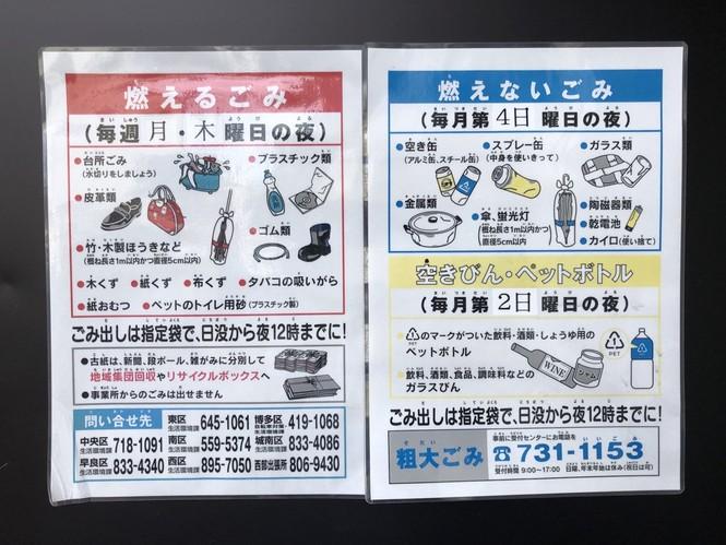 Tìm hiểu cách phân loại rác thải và văn hoá đem rác về nhà của người Nhật - ảnh 6
