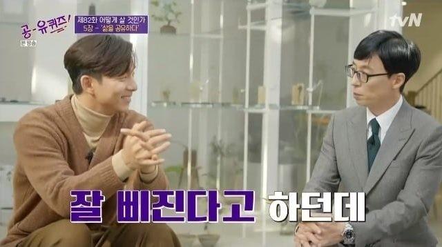 """You Quiz On The Block đạt rating kỉ lục với sự tham gia của """"ông chú cực phẩm"""" Gong Yoo - ảnh 3"""