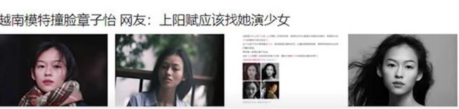 Lộ diện người mẫu Việt quá giống Chương Tử Di, trở thành từ khóa tìm kiếm đông đảo ở Weibo - ảnh 4