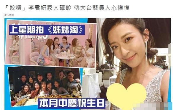 Sao nữ khiến đài TVB bị tạm dừng hoạt động khi giấu tin chị gái bị nhiễm Covid-19 - ảnh 1