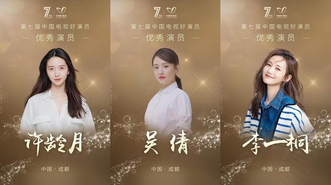 Dương Tử, Lý Hiện, Nhậm Gia Luân đồng loạt lên bảng đề cử