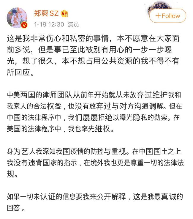 Đài lớn CCTV lên tiếng vụ việc của Trịnh Sảng, nữ diễn viên đã