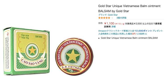 Cao Sao Vàng của Việt Nam được người dân Hàn, Nhật tìm mua với giá thành cao ngất ngưởng - ảnh 1