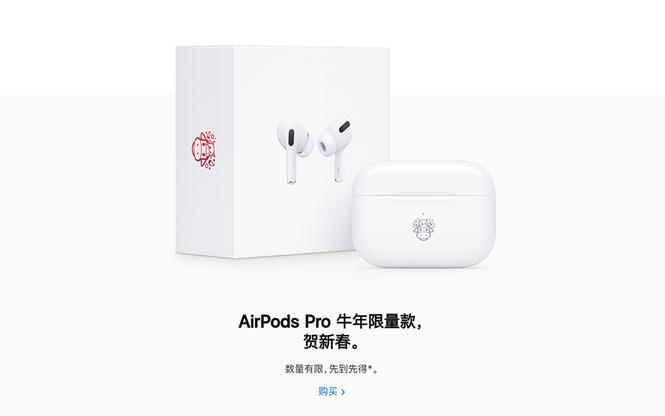Apple ra mắt AirPods Pro phiên bản giới hạn Limited Edition để chào mừng Tết Tân Sửu 2021 - ảnh 3