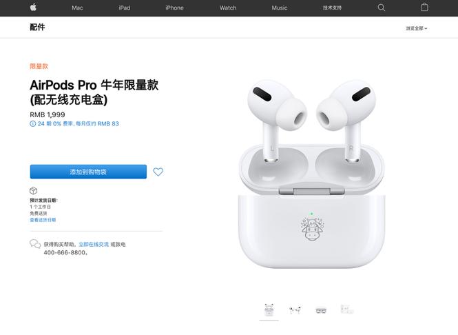 Apple ra mắt AirPods Pro phiên bản giới hạn Limited Edition để chào mừng Tết Tân Sửu 2021 - ảnh 2