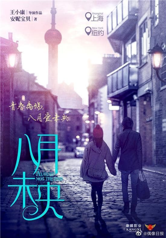 9 phim Hoa – Hàn xếp hàng chờ lên sóng: Oh Sehun, Park Minyoung… đổ bộ màn ảnh Trung - ảnh 6