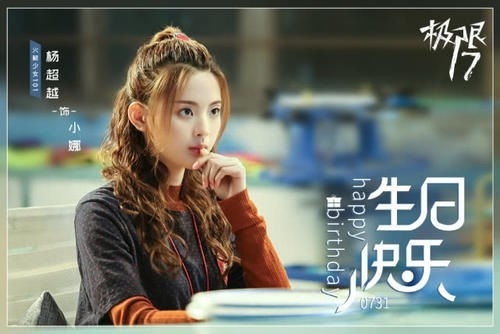 Dương Siêu Việt: Từ em gái bất tài nhất nhì Cbiz dần chiếm được cảm tình khán giả - ảnh 1