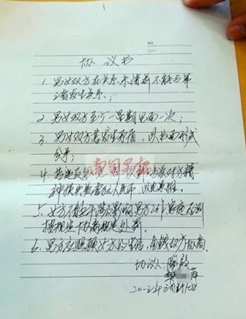 Bản hợp đồng tình ái khiến quan Trung Quốc ngã ngựa - ảnh 1